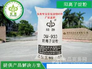 供应东美牌湿法阳离子淀粉DM933造纸用变性淀粉