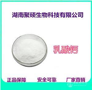 营养强化剂乳酸钙食品级乳酸钙 食用酸度调节剂
