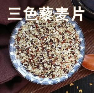 三色藜麦片厂家直销黑藜麦片红藜麦片易熟易烂OEM贴牌定制代加工