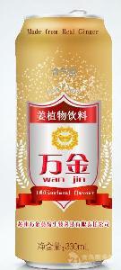 萬金姜汁植物飲料