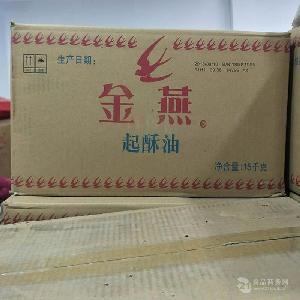 河北石家莊食用金燕 起酥油 15kg/箱 廠家直銷 品質保證