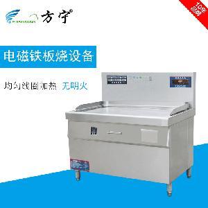 方宁商用电磁炉电扒炉 电磁铁板烧 西餐设备