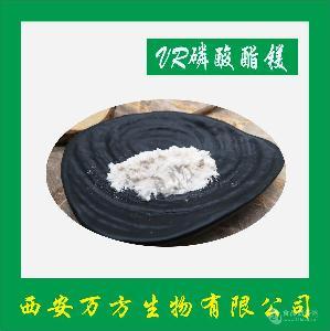 维生素C磷酸酯镁99%   食品级化妆品原料粉   厂家批发价格