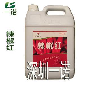 食品級  油溶   著色劑   辣椒紅 E50 E100  E150