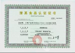 福建厦门泉州-漳州-龙岩-莆田食品出口备案认证辅导