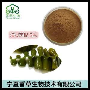 海灵芝提取物  海木耳粉 褐藻胶纤维素  海芥菜粉 海藻多糖