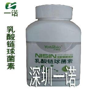 現貨供應 乳酸鏈球菌素  食品級   乳酸鏈球菌素    洛陽奇泓