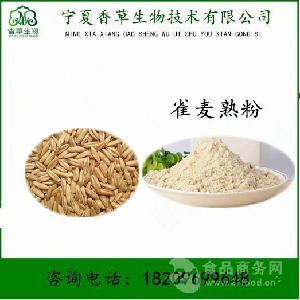 野燕麦全草粉 雀麦熟粉/膳食纤维 浆麦草代餐粉水溶型 宁夏厂家