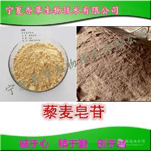 藜麦麸皮提取物 藜麦皂苷厂家 水溶性藜麦皂甙97%  藜麦提取物