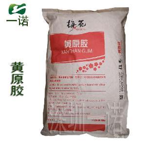现货供应 食品级 黄原胶 增稠 稳定剂 黄原胶 汉生胶 量大从优