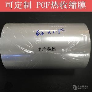 工厂直销pof热收缩膜POF对折膜收缩单片膜热收缩膜袋异形收缩膜袋
