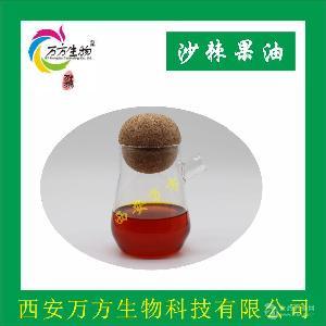 沙棘果油 99% 厂家热销 超临界萃取质量保证 新疆优质沙棘果油