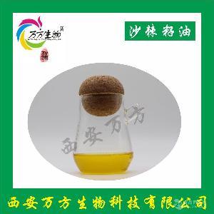 沙棘籽油 超临界CO2萃取沙棘籽油 厂家直销 万方供应