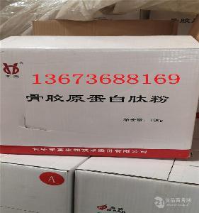 东宝牌骨胶原蛋白肽粉食品级
