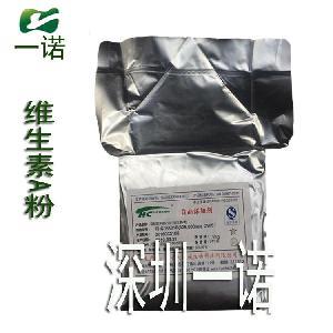 維生素A  50% 營養強化劑 維生素A粉 質量保證 一公斤起訂