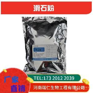 滑石粉专业供应