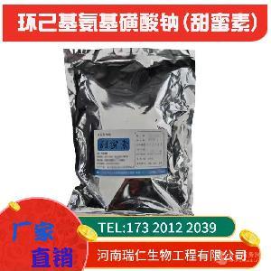 環己基氨基磺酸鈉(甜蜜素)甜味劑