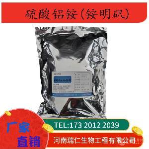 硫酸铝铵(铵明矾)