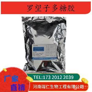 罗望子多糖胶食品级增稠剂