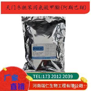 天门冬酰苯丙氨酸甲酯(阿斯巴甜)甜味剂 厂家电话