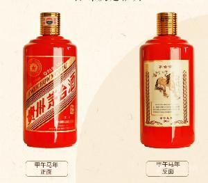 【婚庆美酒】茅台迎宾中国红,喜庆迎宾赢天下,53度酱香09
