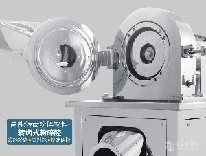 虾米虾皮打粉机/旭朗不锈钢高能粉碎机