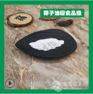 椰子油粉99% 食品级椰子粉 椰子乳化油粉 水溶性原料 厂家现货