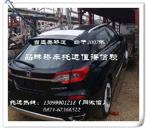 2020扬鞭奔前程,鼠年展宏图:昆明至上海轿车托运