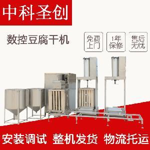 厂家直销全自动豆腐干机 数控豆腐干机生产线 豆干机免费技术