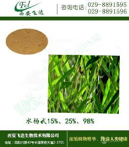2020 源头工厂 白柳皮提取物水杨甙98% 2300 1kg出