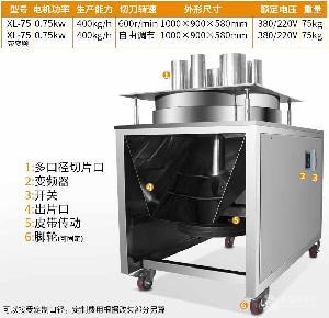 加变频器可调节厚薄多用果蔬切片机价格