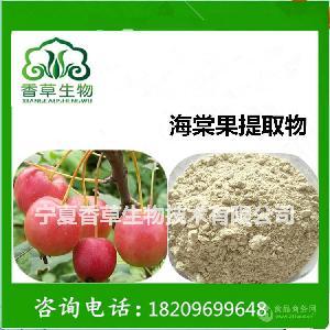 海棠果提取物20:1 楸子果多糖 /浸膏 海红子果粉水溶型 香草供应