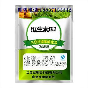 食品级/维生素B2/核黄素/营养增补剂/维生素