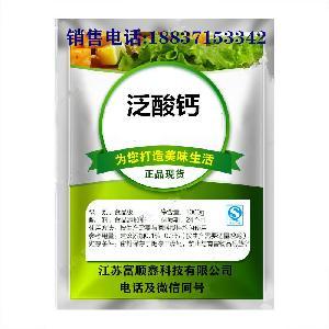 食品级D-泛酸钙 泛酸 维生素B5营养强化剂