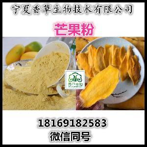 芒果粉 芒果干现磨纯粉 超微粉 芒果冻干粉 速溶芒果汁粉批发