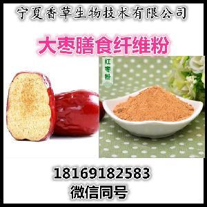 红枣膳食纤维厂家 大枣多糖 宁夏红枣粉 枣子提取物 红枣叶粉