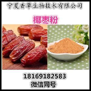 椰枣粉 膳食纤维粉 波斯枣 番枣粉 迪拜枣椰果提取物 椰枣多糖