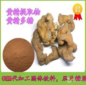 黄精提取物生产厂家专注品质