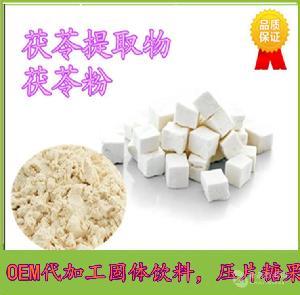 茯苓提取物食品原料