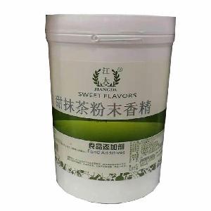 現貨批發食用江大 抹茶粉末香精 質優價廉 量大從優