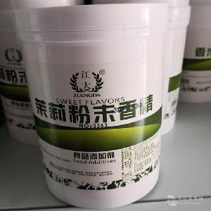食用茉莉花香精的用法  使用量  产品报价