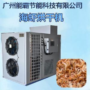 新型海虾烘箱