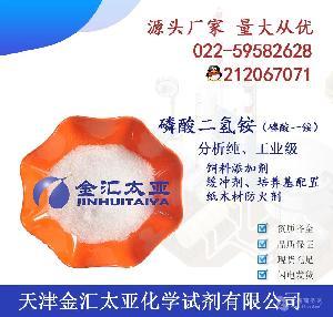 供应食品级磷酸氢二铵25kg