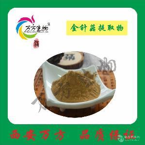 金针菇粉10:1 天然金针菇菌丝体萃取多糖 水溶性保健原料批发