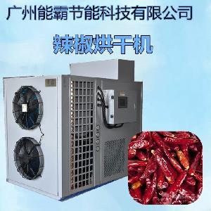 高效环保辣椒烘干机