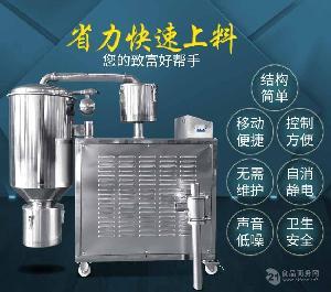 供应粉末颗粒混合专用真空输送设备/旭朗电动上料机