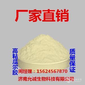瓜尔胶瓜尔豆胶生产厂家