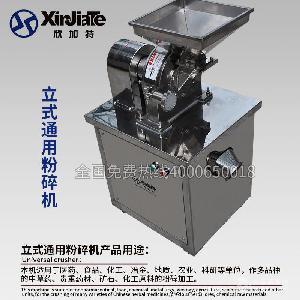 粉碎機,不銹鋼粉碎機 化工粉碎機 欣加特XJT-FS180A齒盤式粉碎機