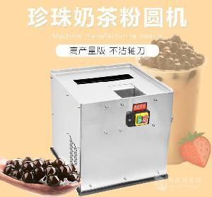 珍珠奶茶粉圆机价格