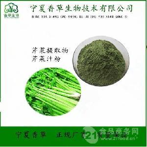 芹菜提取物 芹菜素98%  宁夏厂家供应芹菜速溶粉 浓缩粉 酵素液
